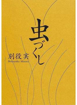 虫づくし(ハヤカワ文庫 NF)
