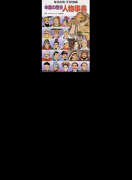学習漫画 中国の歴史 集英社版 別巻 人物事典