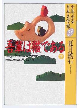 少年少女日本文学館 28 吾輩は猫である 下