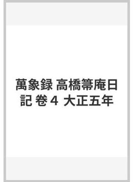 万象録 高橋箒庵日記 巻4 大正五年
