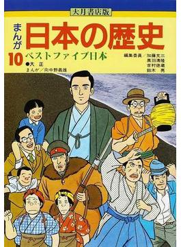 まんが日本の歴史 10 ベストファイブ日本