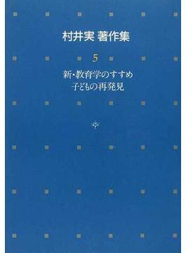 村井実著作集 5 新・教育学のすすめ.子どもの再発見