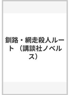 釧路・網走殺人ルート(講談社ノベルス)
