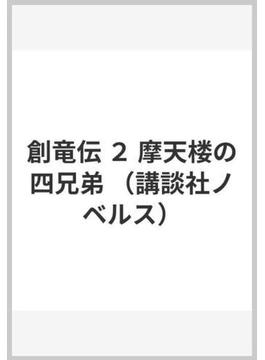 創竜伝 2 摩天楼の四兄弟(講談社ノベルス)