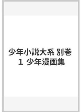 少年小説大系 別巻 1 少年漫画集
