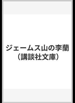 ジェームス山の李蘭(講談社文庫)