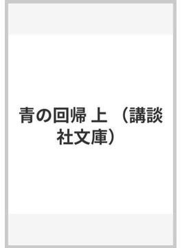 青の回帰 上(講談社文庫)