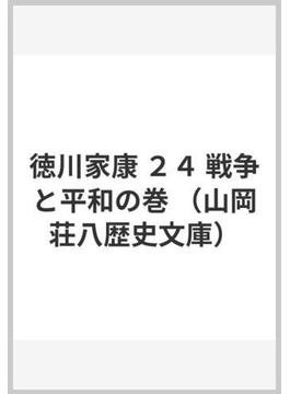 徳川家康 24 戦争と平和の巻(山岡荘八歴史文庫)