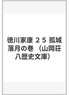 徳川家康 25 孤城落月の巻(山岡荘八歴史文庫)