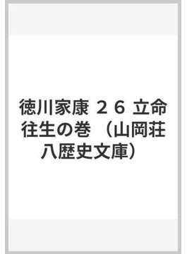 徳川家康 26 立命往生の巻(山岡荘八歴史文庫)