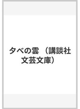 夕べの雲(講談社文芸文庫)