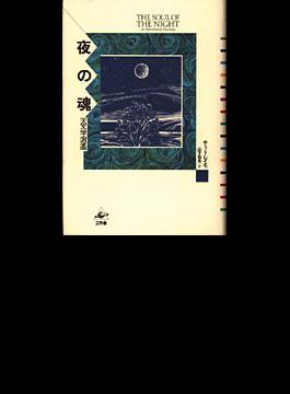 夜の魂 天文学逍遙