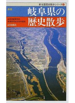 岐阜県の歴史散歩 新版