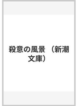 殺意の風景(新潮文庫)