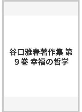 谷口雅春著作集 第9巻 幸福の哲学
