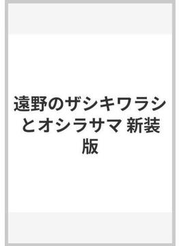 遠野のザシキワラシとオシラサマ 新装版