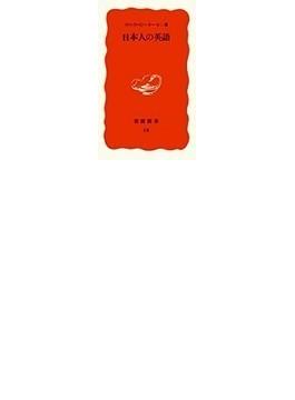 日本人の英語 正(岩波新書 新赤版)