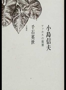 小島信夫 ファルスの複層