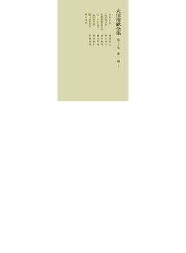 大田南畝全集 第17巻