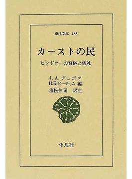 カーストの民 ヒンドゥーの習俗と儀礼(東洋文庫)