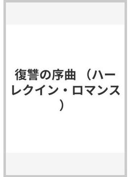 復讐の序曲(ハーレクイン・ロマンス)
