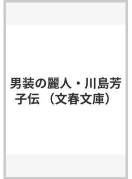 男装の麗人・川島芳子伝(文春文庫)