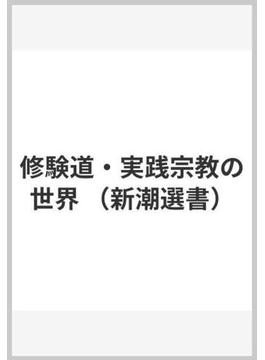 修験道・実践宗教の世界(新潮選書)