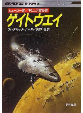 ゲイトウエイ 1(ハヤカワ文庫 SF)
