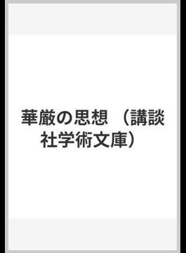 華厳の思想(講談社学術文庫)