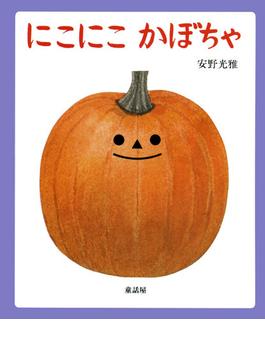 にこにこかぼちゃ