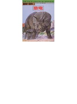 動物大百科 別巻 恐竜