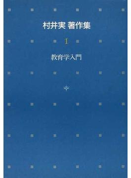 村井実著作集 1 教育学入門