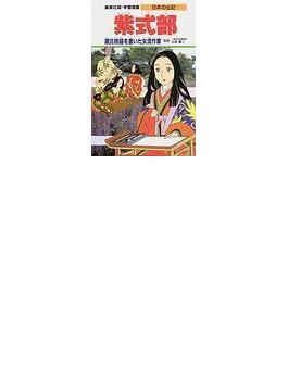 学習漫画 日本の伝記 6 集英社版