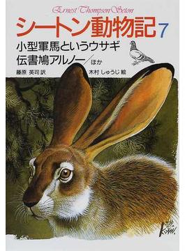 シートン動物記 7 小型軍馬というウサギ.伝書鳩アルノー.ほか