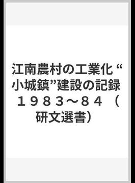 """江南農村の工業化 """"小城鎮""""建設の記録 1983〜84"""
