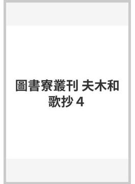 圖書寮叢刊 夫木和歌抄4