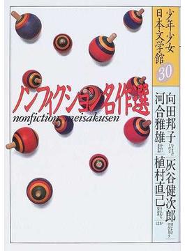 少年少女日本文学館 30 ノンフィクション名作選