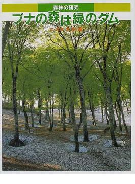 ブナの森は緑のダム 森林の研究