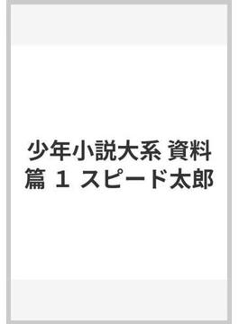 少年小説大系 資料篇 1 スピード太郎