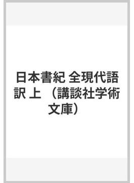 日本書紀 全現代語訳 上(講談社学術文庫)
