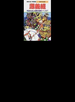 学習漫画 日本の伝記 集英社版 7 源義経