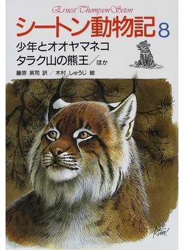 シートン動物記 8 少年とオオヤマネコ.タラク山の熊王.ほか