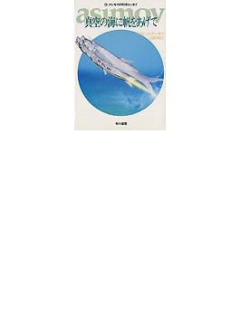 真空の海に帆をあげて(ハヤカワ文庫 NF)