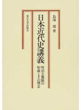 日本近代史講義 明治立憲制の形成とその理念