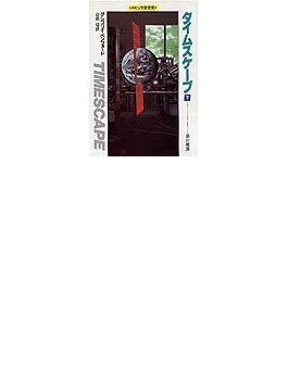 タイムスケープ 下(ハヤカワ文庫 SF)