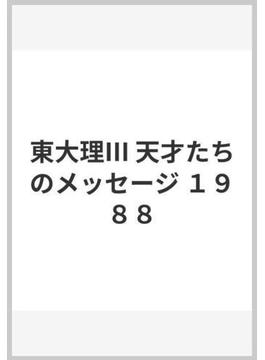 東大理Ⅲ 天才たちのメッセージ 1988