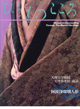 ひとものこころ 天理大学附属天理参考館蔵品 第2期 第4巻 阿波浄瑠璃人形