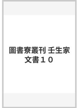 圖書寮叢刊 壬生家文書10