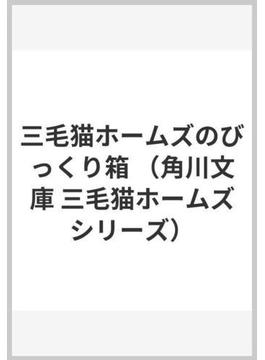 三毛猫ホームズのびっくり箱(角川文庫)