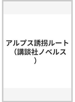 アルプス誘拐ルート(講談社ノベルス)